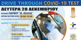 Βριλήσσια - Δωρεάν Drive through rapid tests για τον κορονοϊό στις 28/12/2020