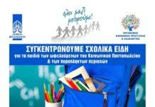 Συγκέντρωση σχολικών ειδών για τα παιδιά των ωφελούμενων του Κοινωνικού Παντοπωλείου και των πυρόπληκτων περιοχών